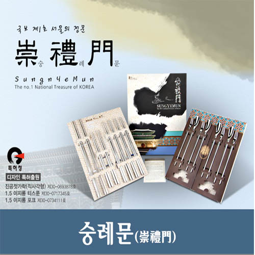 [제이손]숭례문기념 선물세트(대) EC16