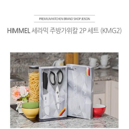 [힘멜]세라믹 중도 주방가위칼세트 KMG2