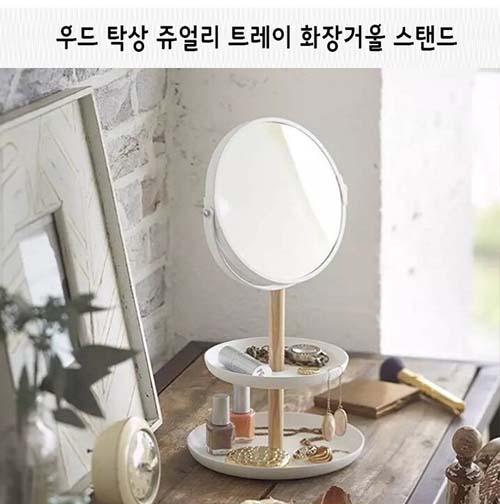 우드 탁상 쥬얼리 트레이 화장거울 스탠드