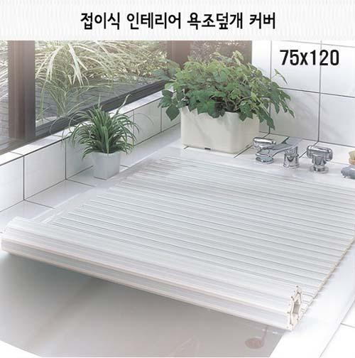 일본 펄라이프 접이식 인테리어 욕조덮개 75x120