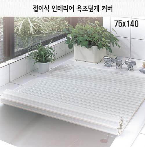 일본 펄라이프 접이식 인테리어 욕조덮개 75x140