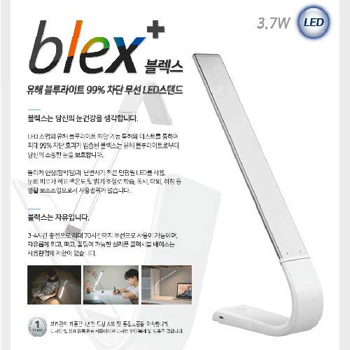 블루라이트 차단 LED 무선 스텐드 블렉스 VF-S100/1000개한정 보조배터리증정
