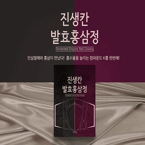 진생칸 발효홍삼정 240g