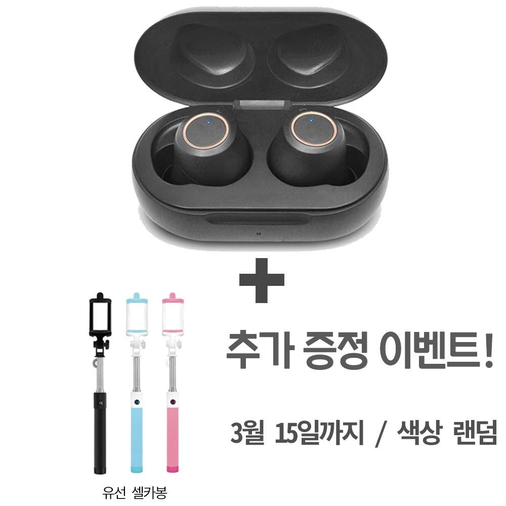 라온 완전무선 블루투스 이어폰 ITB-BTE20/유선셀카봉 추가증정!!/색상랜덤/3월15일까지