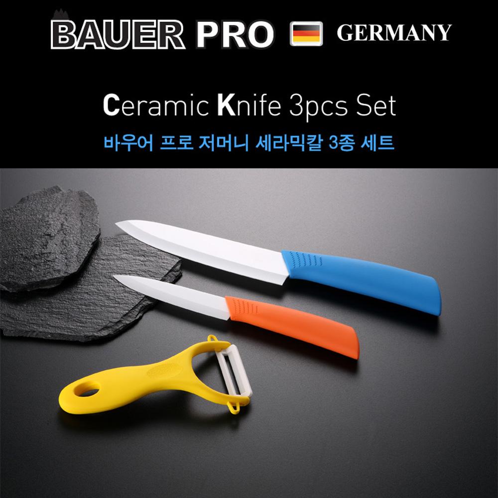 [BAUER PRO GERMANY]독일  바우어 프로 세라믹 칼 3종 세트