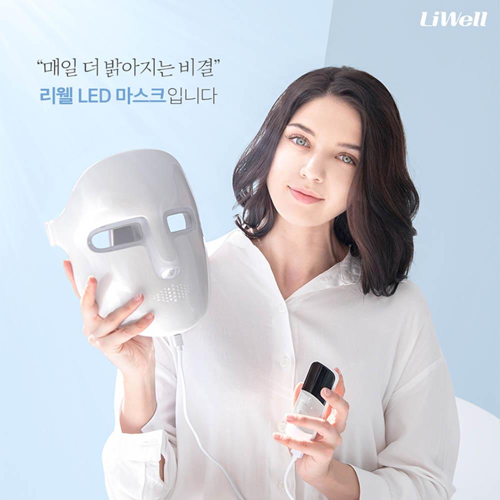 리웰 LED 마스크 [LMF-2000A]