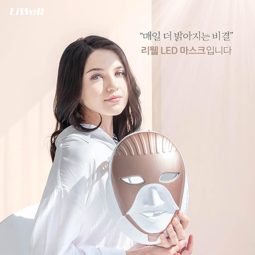 리웰 LED 마스크 [LMF-3000A]