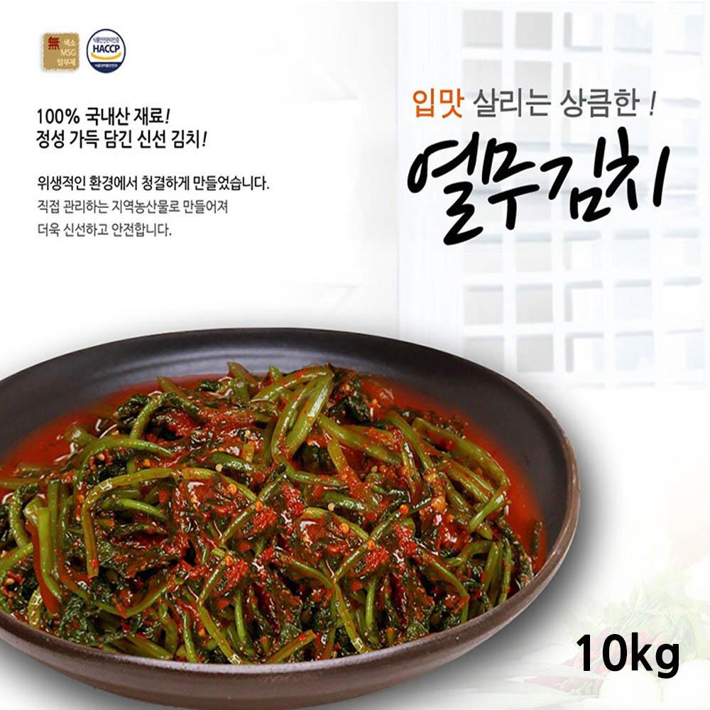 전라도사계절맛김치 열무김치 10kg