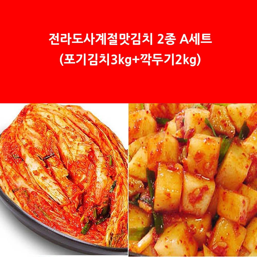 전라도사계절맛김치 2종 A세트 (포기김치3kg+깍두기2kg)