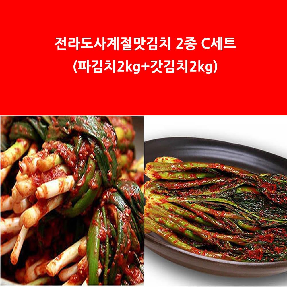 전라도사계절맛김치 2종 C세트 (파김치2kg+갓김치2kg)
