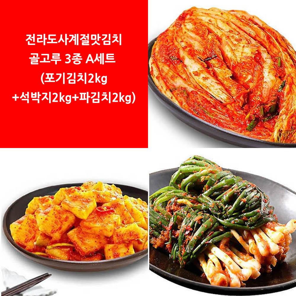 전라도사계절맛김치 골고루 3종 A세트 (포기김치2kg+석박지2kg+파김치2kg)