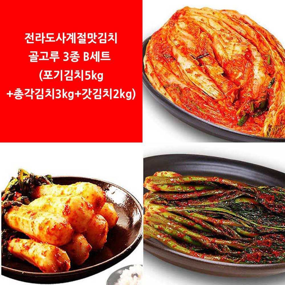 전라도사계절맛김치 골고루 3종 B세트 (포기김치5kg+총각김치3kg+갓김치2kg)