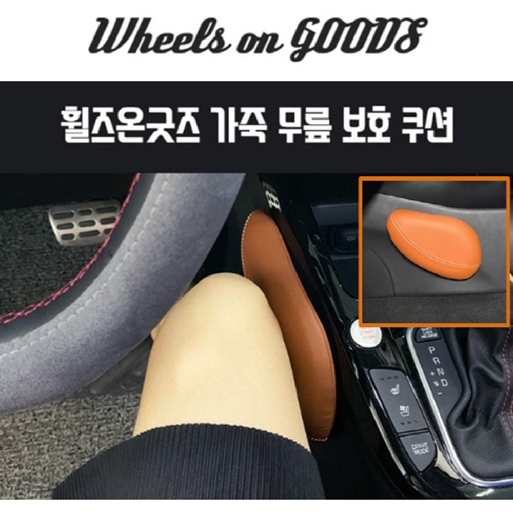 휠즈온굿즈 차량용 가죽무릎보호쿠션
