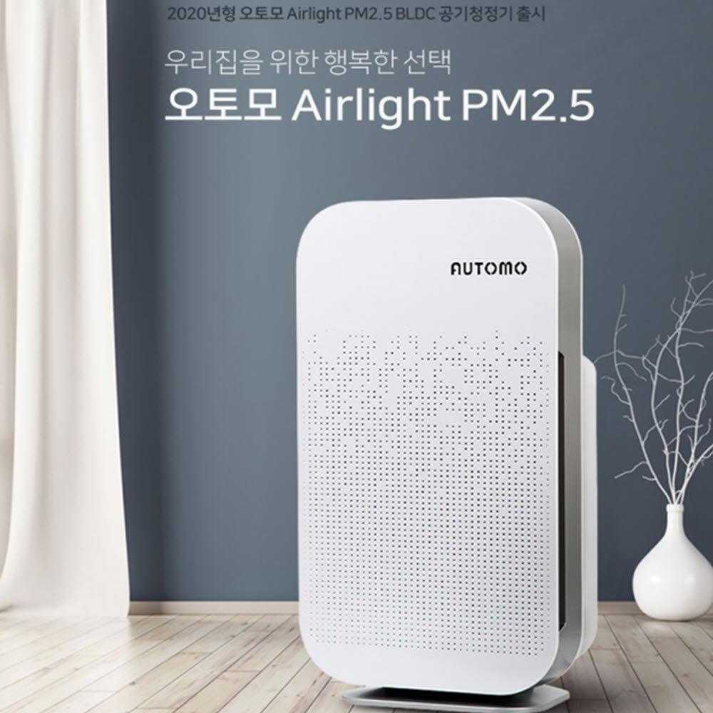 오토모 Airlight PM2.5 공기청정기 ATM-ALP25