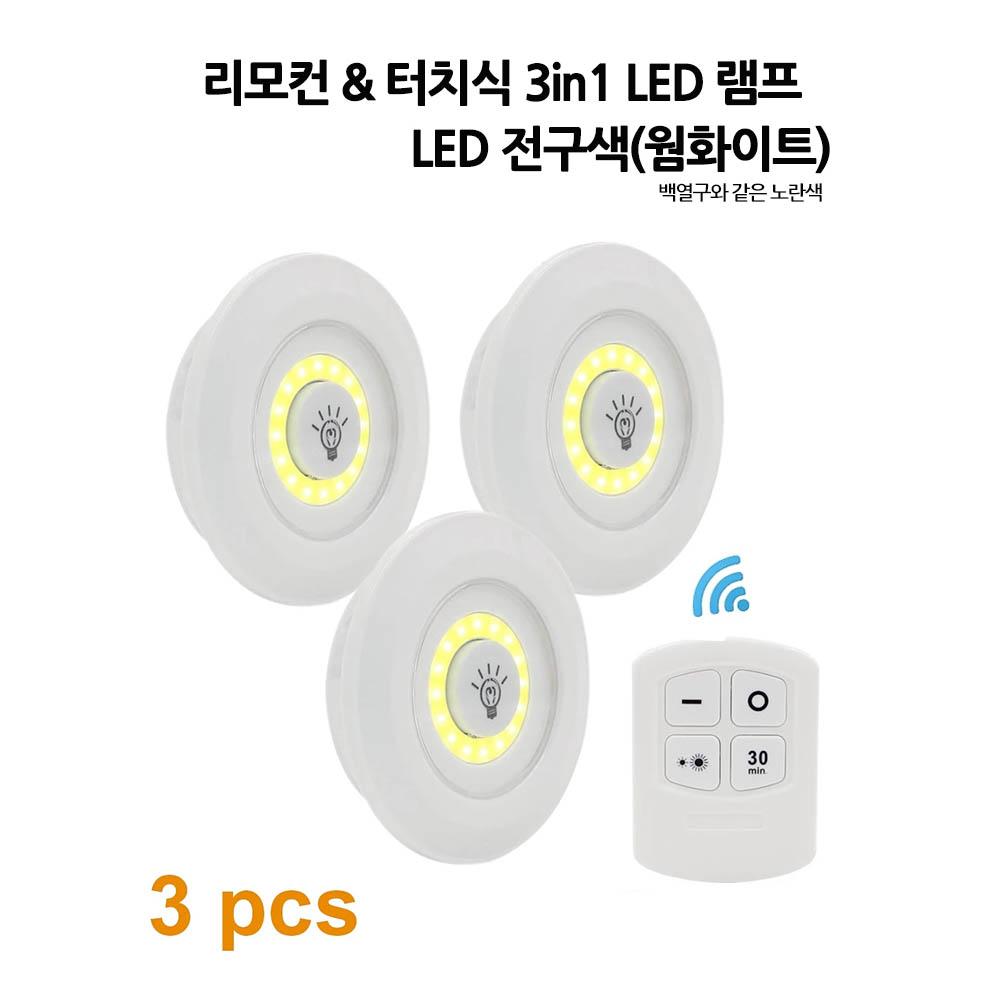 LED 조명등 램프 현관등 부엌등 리모컨 퍽라이트 전구색