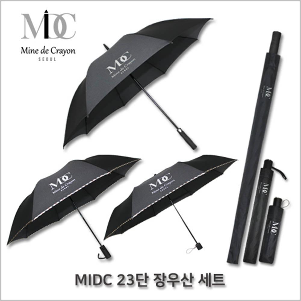 [MIDC]마인디크레용 블랙에디션 2단 3단 골프 우산3종세트
