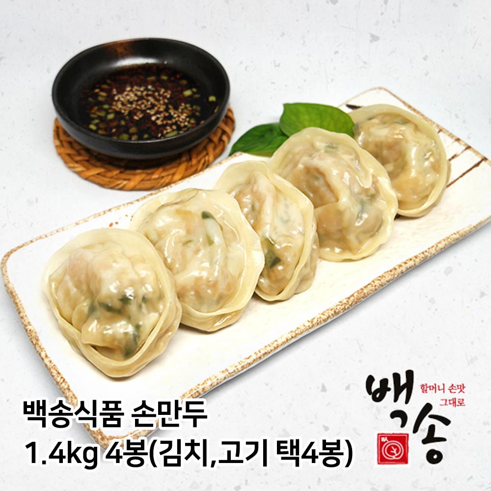 백송식품 손만두 1.4kg 4봉(김치,고기 택4봉)