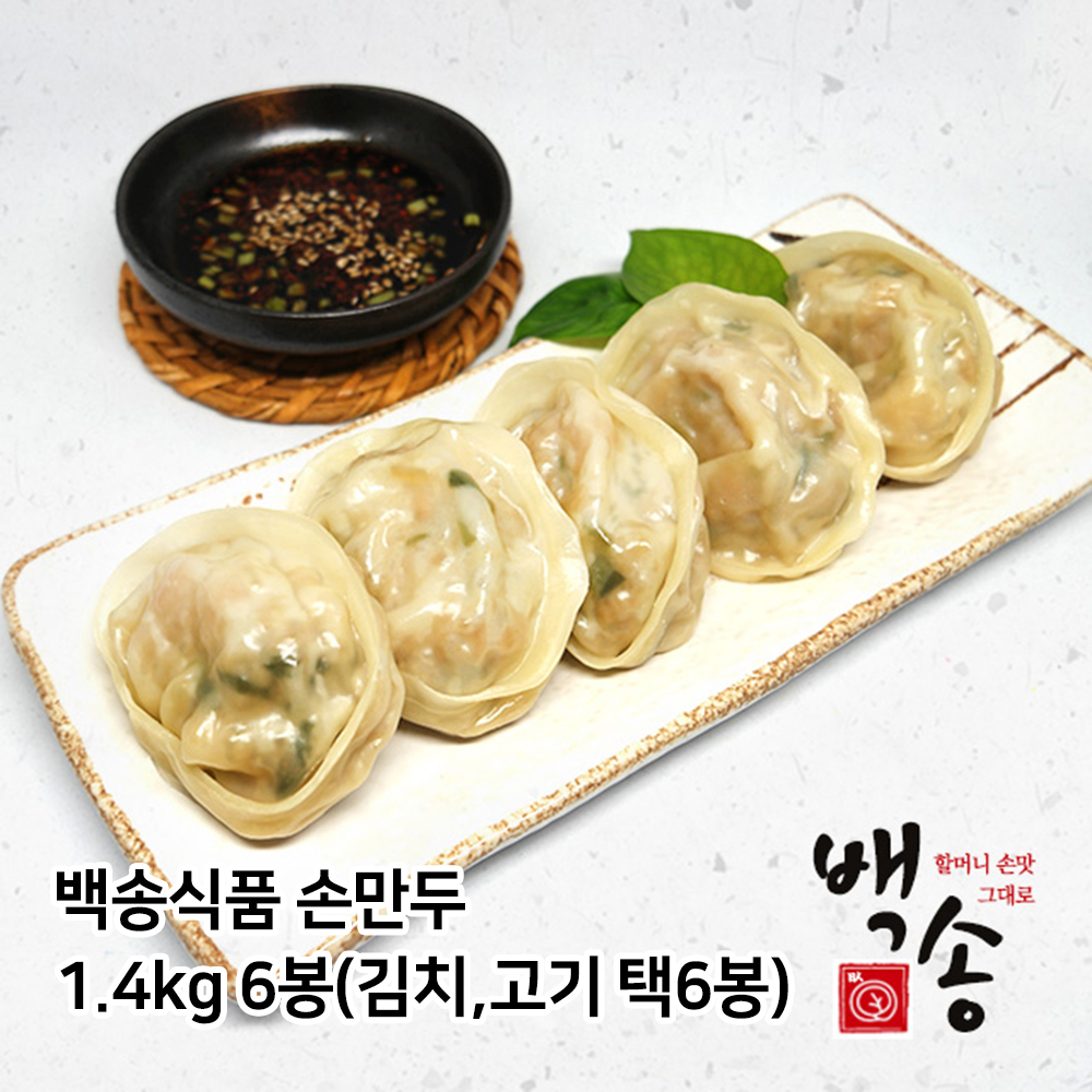 백송식품 손만두 1.4kg 6봉(김치,고기 택6봉)