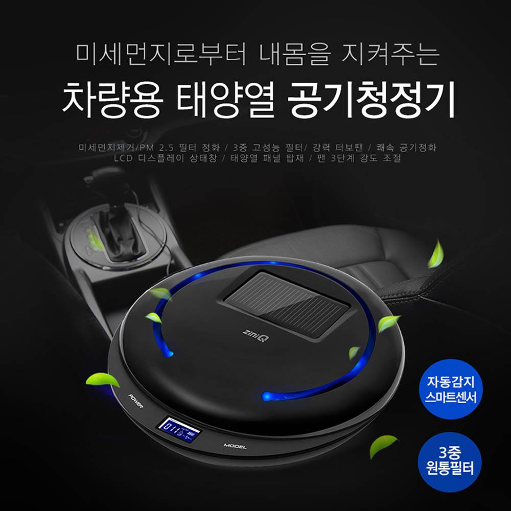 지니큐 차량용 공기청정기 ZQ-AIR600