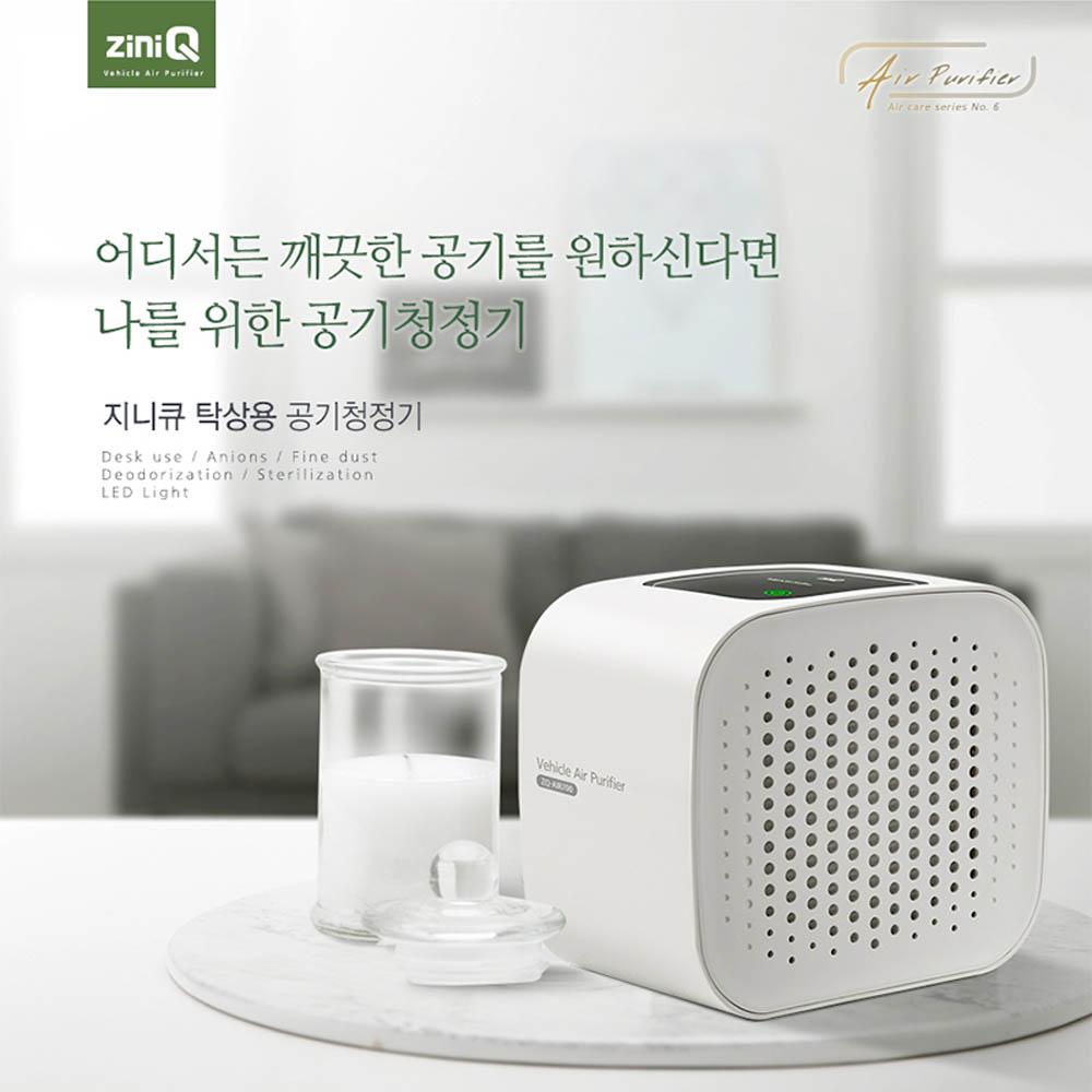 지니큐 탁상용 공기청정기 ZQ-AIR700