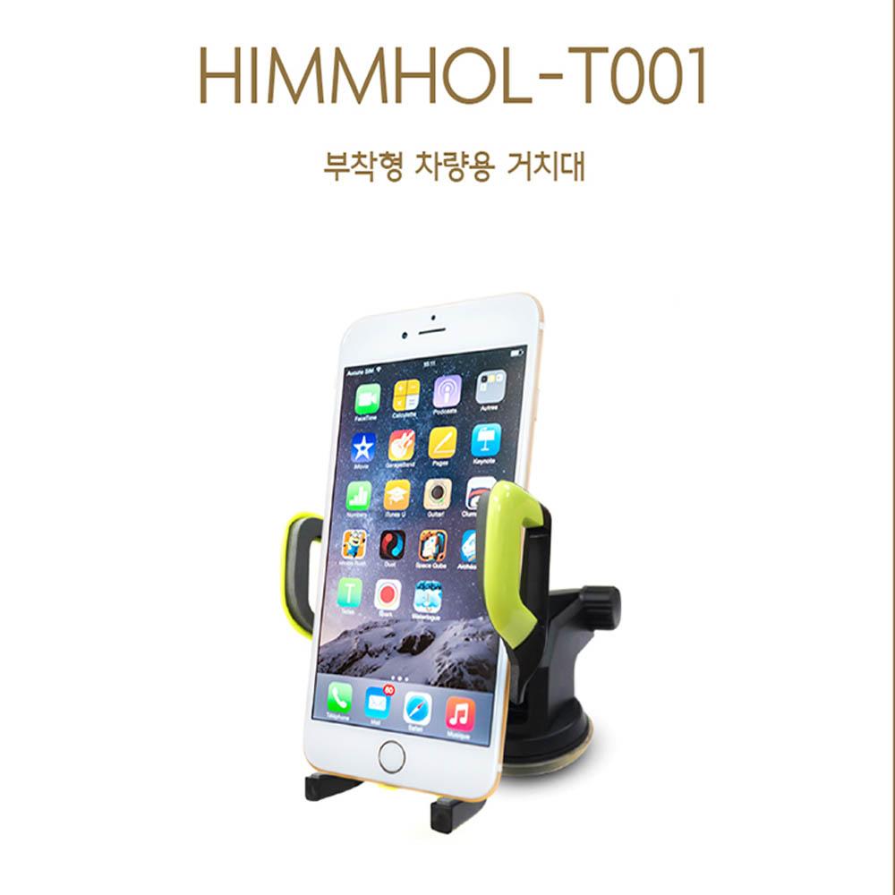하이메이트 부착형 차량용 거치대 HIMMHOL-T001
