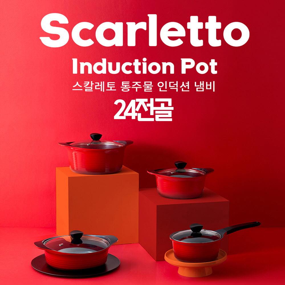 한국도자기리빙 스칼레토 IH냄비 24전골