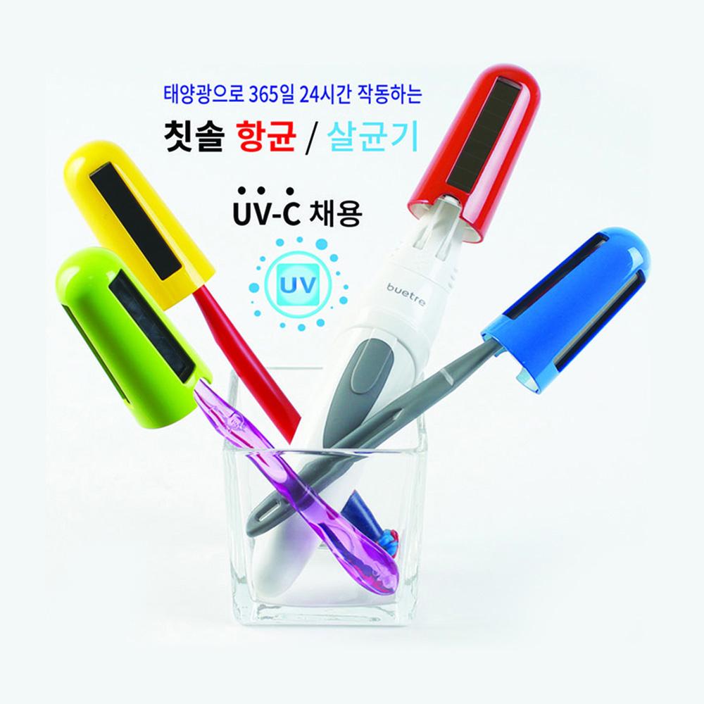 휴대용 칫솔 살균기 태양박 1ea/색상랜덤발송