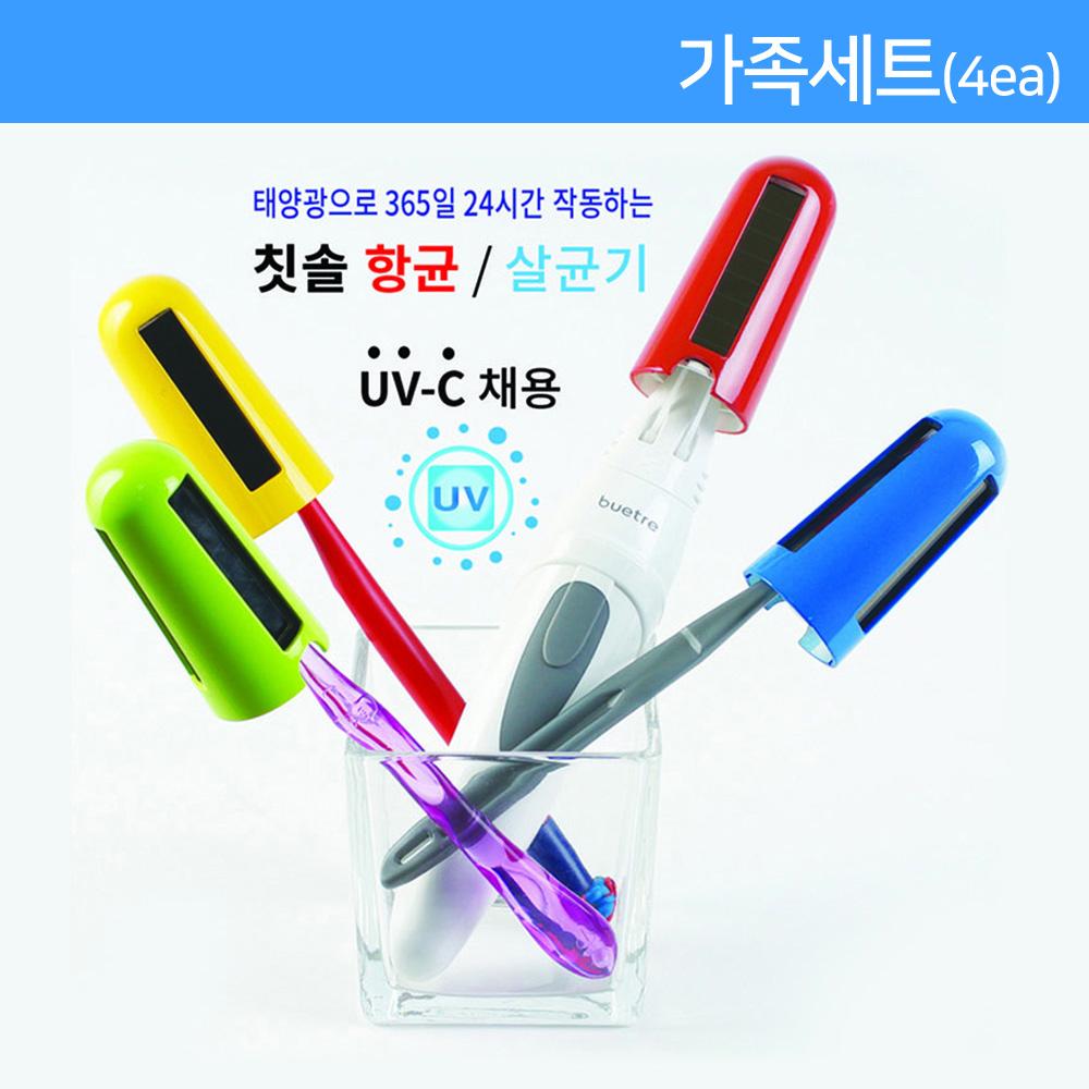 휴대용 칫솔 살균기 태양박 4ea/가족세트/색상랜덤발송