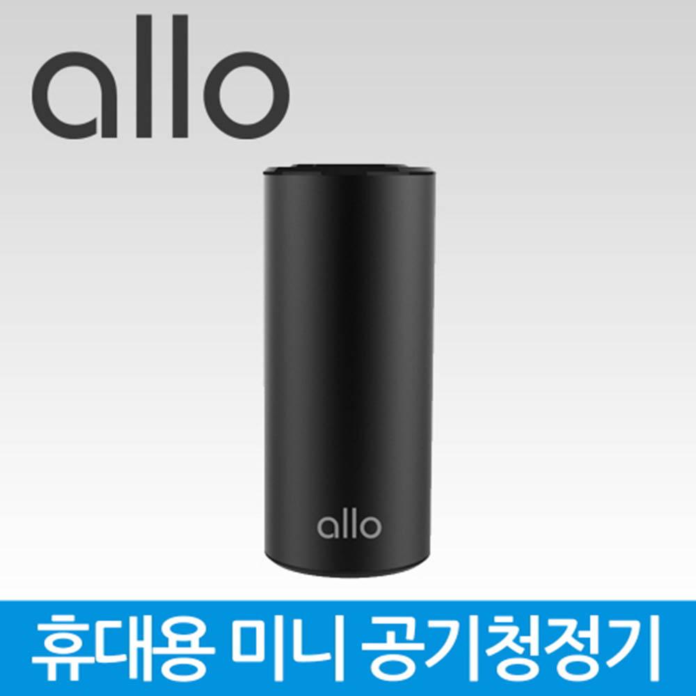 [알로] 휴대용 미니 공기청정기 allo AP500
