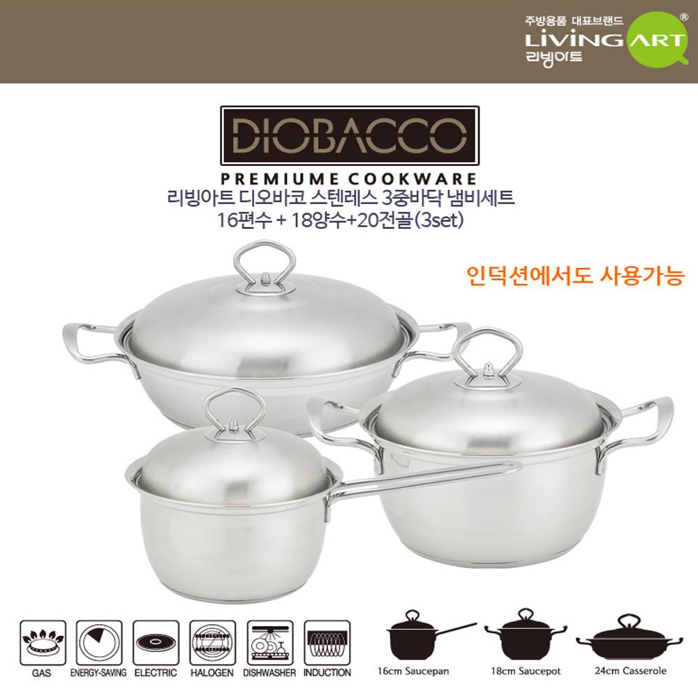 [리빙아트] 디오바코 스텐냄비 3종 IH사용 가능