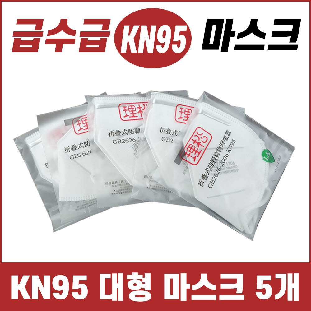 KN95 마스크 5ea/ 급수급 한정수량