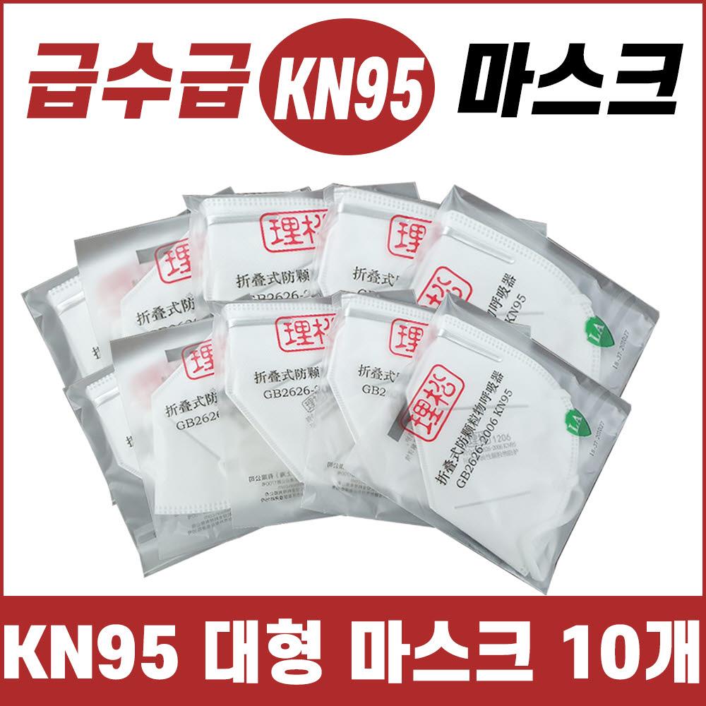 KN95 마스크 10ea/급수급 한정수량