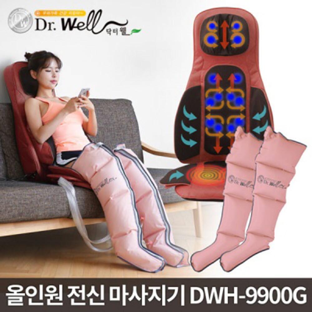 닥터웰 프리미엄 퍼스트클래스 전신마사지기 DWH-9900G + 전용의자