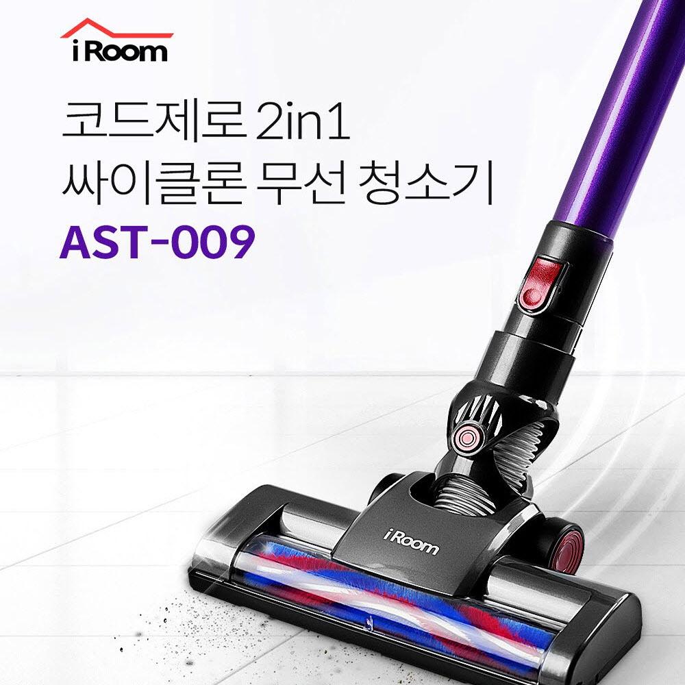 아이룸 2in1 싸이클론 무선 청소기(AST-009)