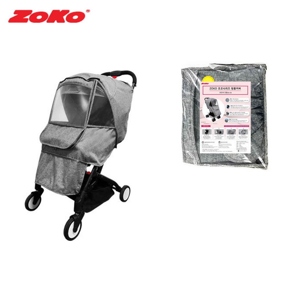 ZOKO 조코시리즈 멜란지 방풍커버(중소형 유모차 전용)