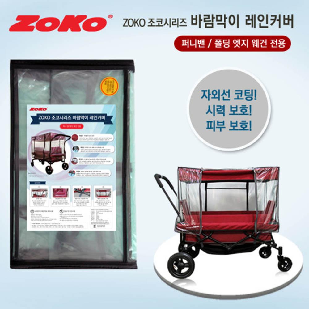 ZOKO 조코 시리즈 바람막이 레인커버(퍼니밴,엣지 웨건전용)
