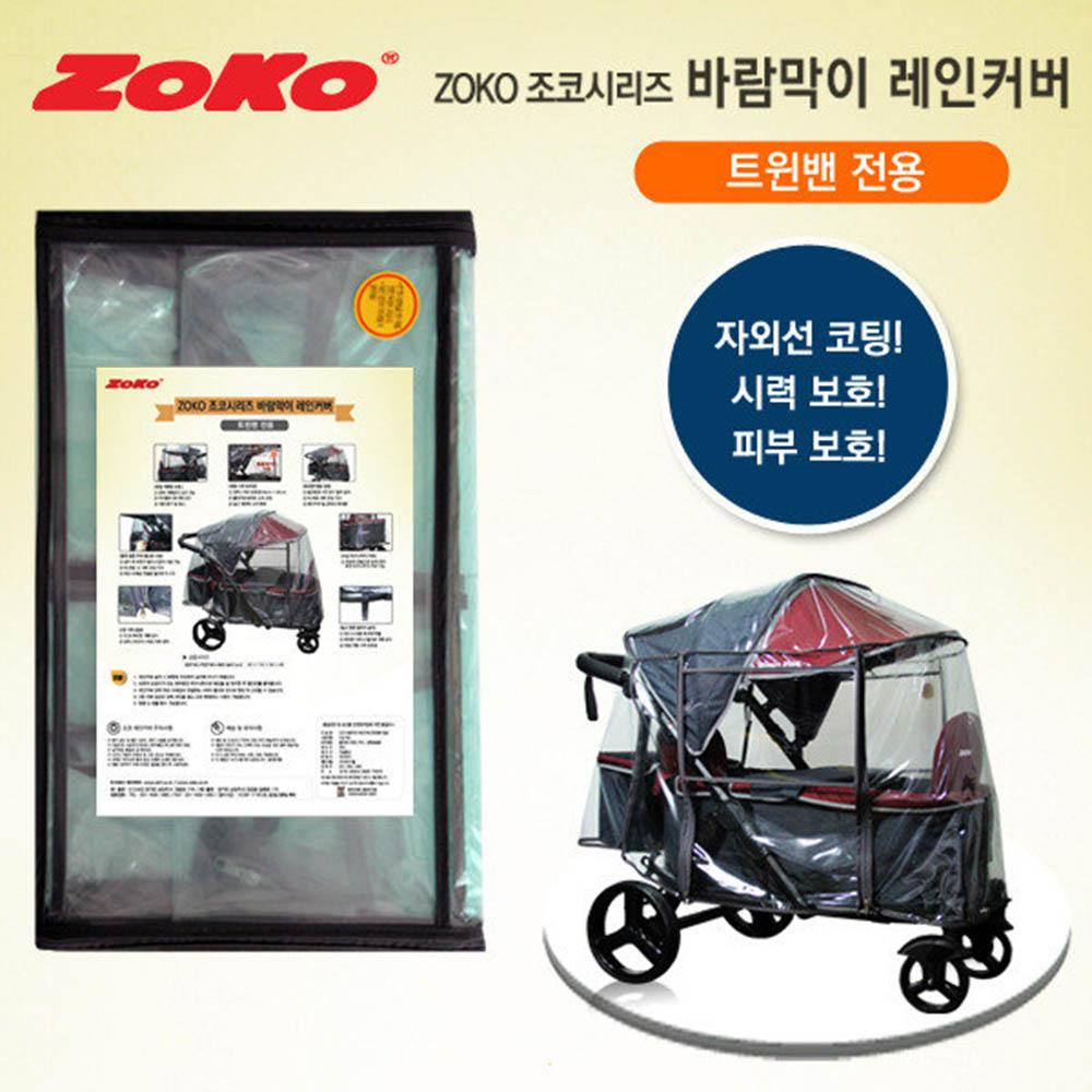 ZOKO 조코 시리즈 바람막이 레인커버(트윈밴 전용)