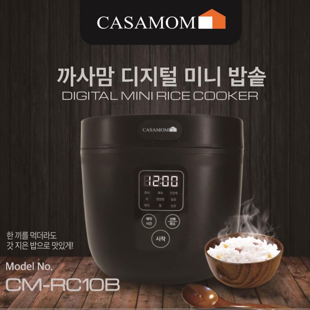 까사맘 디지털 미니밥솥 CM-RC10B
