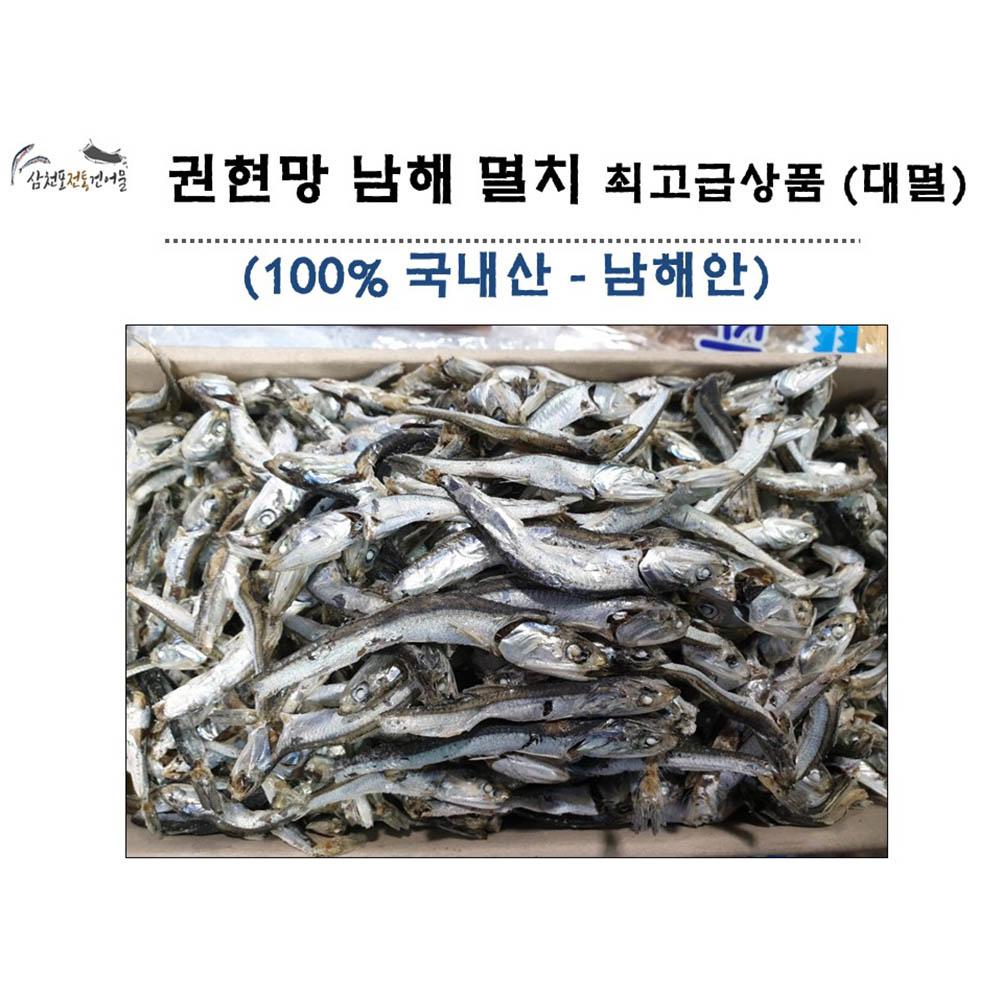 권현망 오주바 멸치(대멸 선물 깊은맛 육수용) 남해 최고급상품 1.5kg 한박스