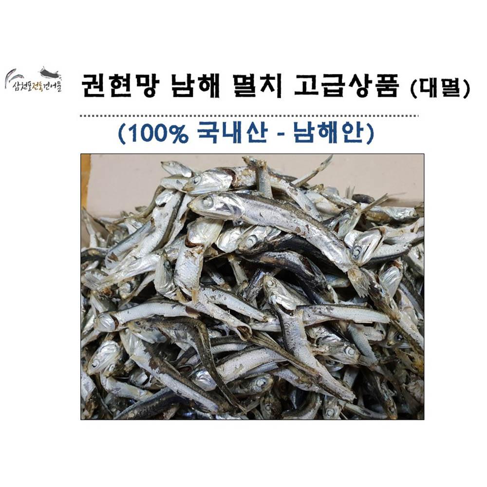 권현망 오주바 멸치(대멸 깊은맛 육수용) 남해 고급상품 1.5kg 한박스