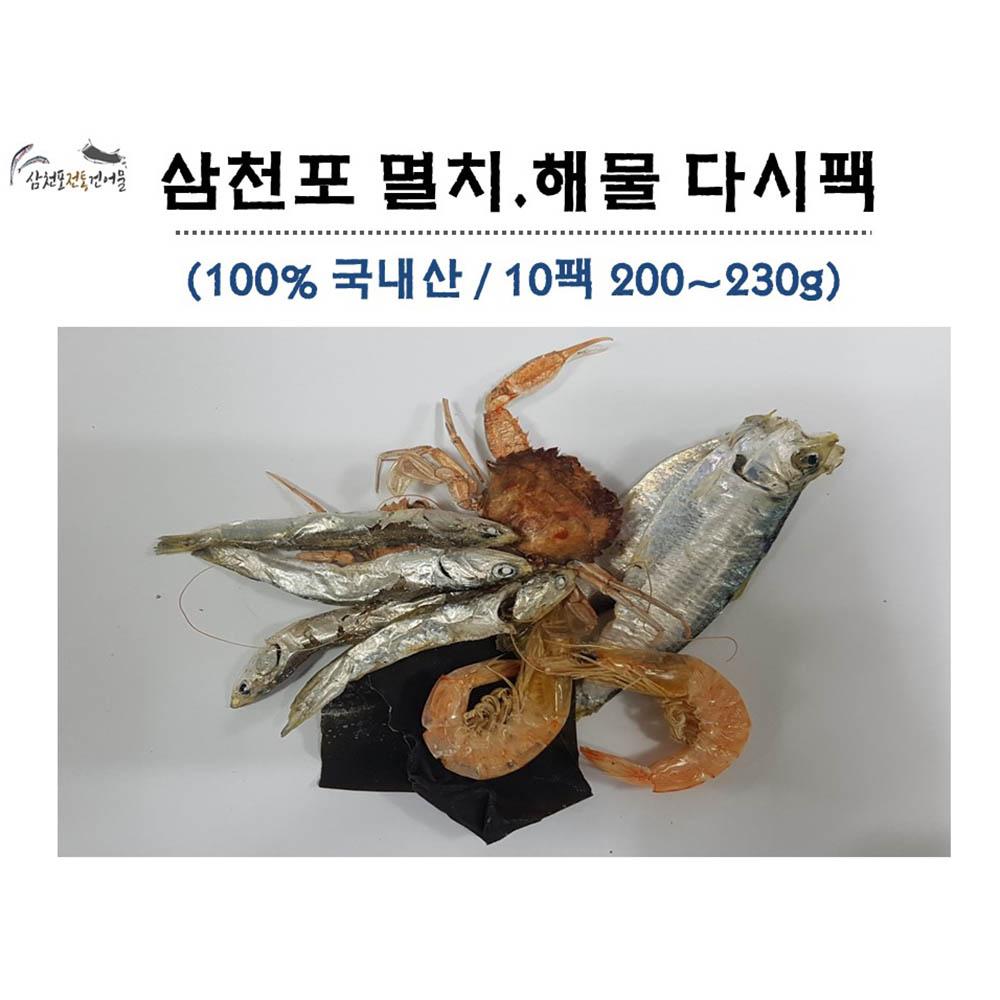 삼천포 멸치. 해물 고급 다시팩 (10팩 세트 200~230g)