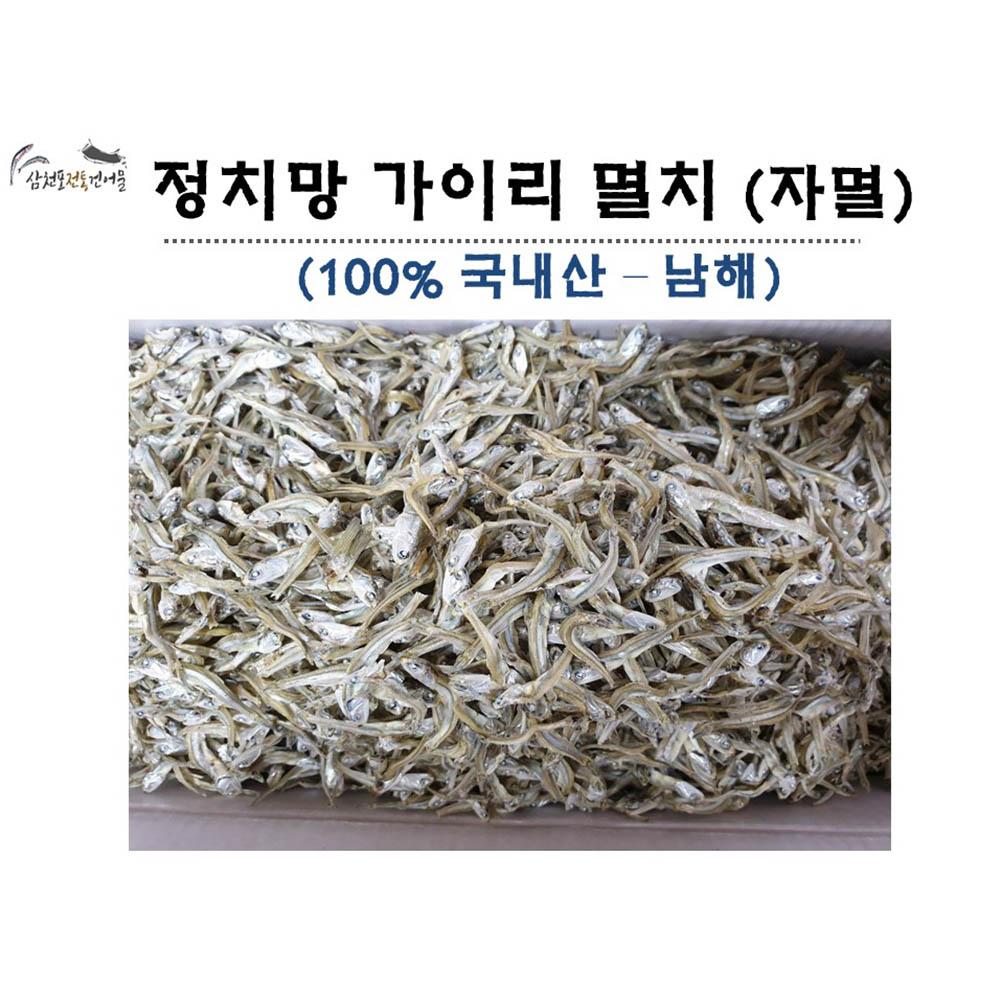 정치망 가이리 멸치(자멸) 남해 최상품 1kg 한박스