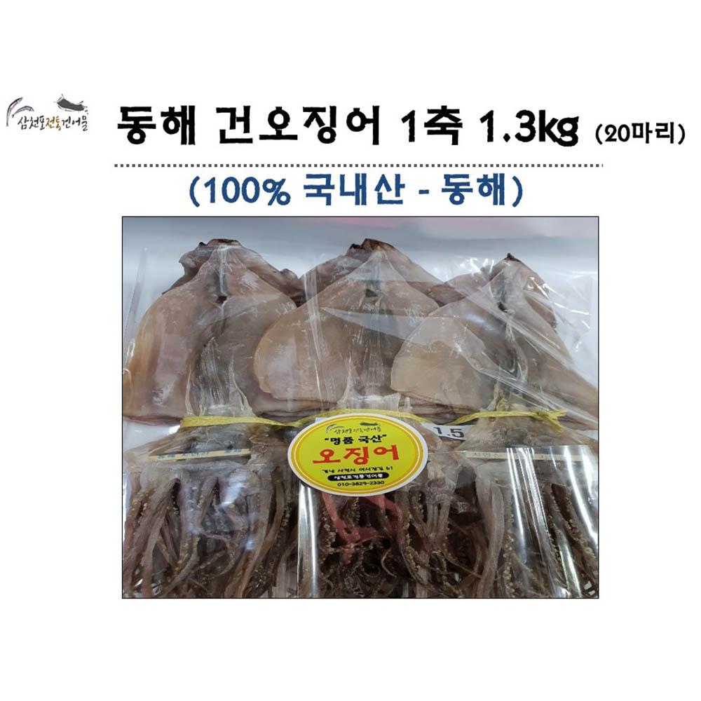 건오징어(마른오징어) 자연산 20마리 1축 동해 최상품 1.3kg