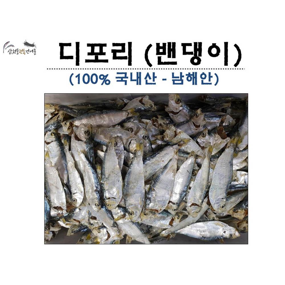 디포리 (밴댕이) 남해 최상품 1kg 한박스