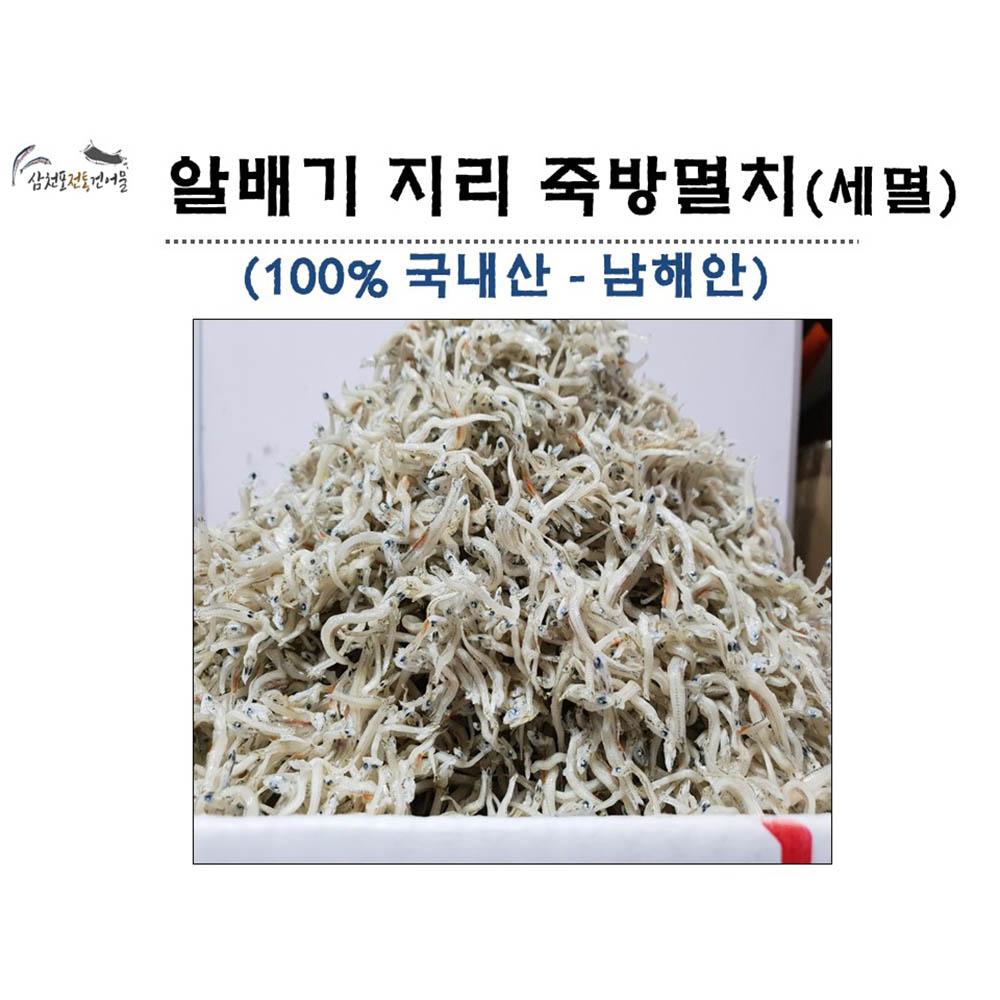 알배기 지리멸치(세멸) 남해 최상품 1kg 한박스