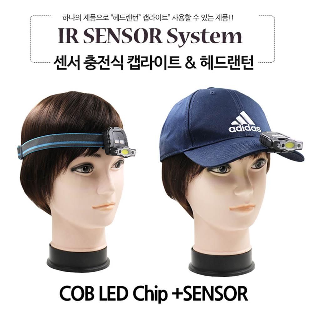 LED 충전식 센서 캡라이트 헤드랜턴 겸용 COB 8007B
