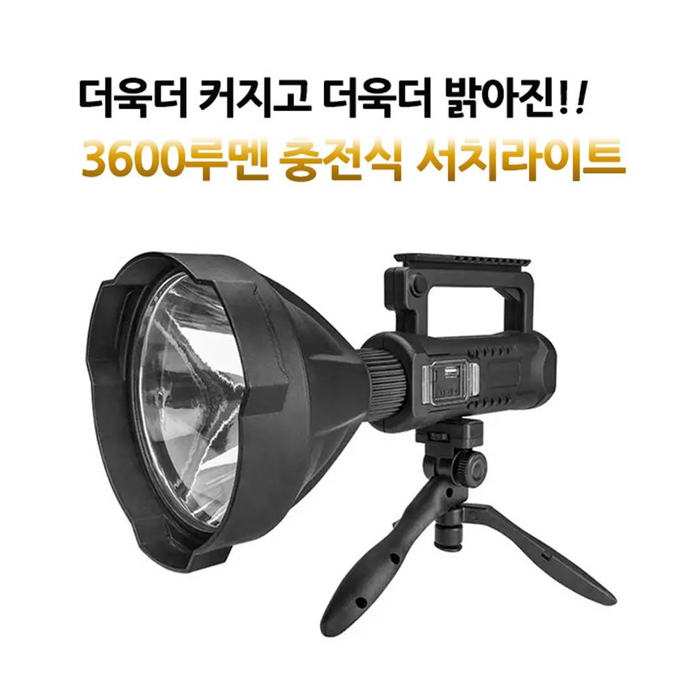 LED 충전식 랜턴 손전등 후레쉬 탐조등 서치라이트 P50.2 대형 W583
