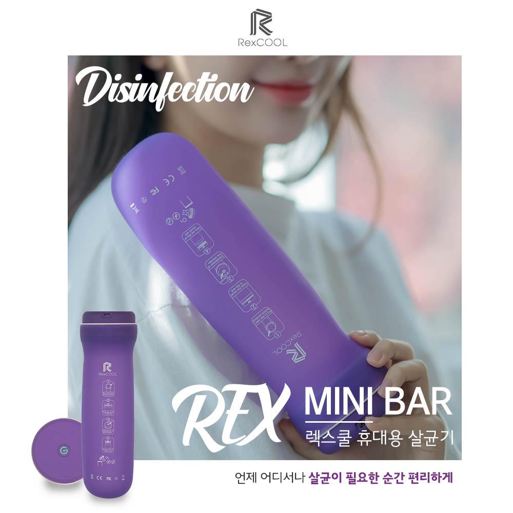 렉스쿨 REX-MiNiBar 휴대용 멀티 살균기