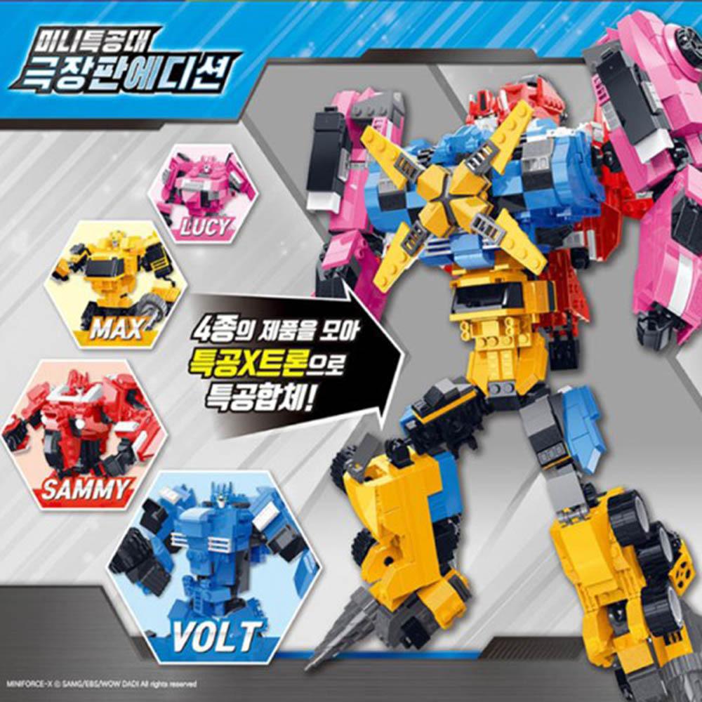 어린이 블럭 장난감 특공X트론 2in1 트랜스블럭 (레고 호환)