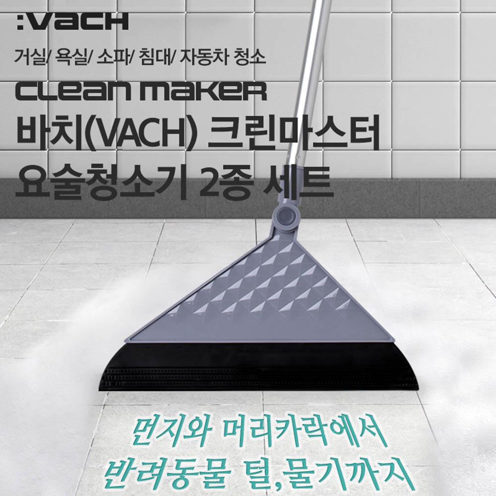 바치 크린마스터 요술청소기 2종 세트 (빗자루+쓰레받이)